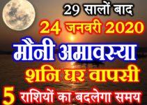 मौनी अमावस्या शनि का राशिपरिवर्तन 2020 Mauni Amavasya Effect Zodiacs
