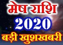 मेष राशि 2020 सबसे बड़ी खुशखबरी Mesh Rashi Aries Horoscope 2020