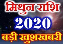 मिथुन राशि 2020 सबसे बड़ी खुशखबरी Mithun Rashi Gemini Horoscope 2020