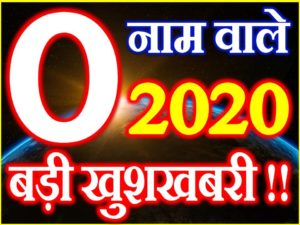 O Name Rashifal 2020