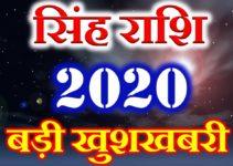 सिंह राशि 2020 सबसे बड़ी खुशखबरी Singh Rashi Singh Horoscope 2020