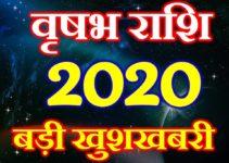 वृषभ राशि 2020 सबसे बड़ी खुशखबरी Vrishabh Rashi Taurus Horoscope 2020