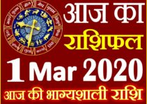 Aaj ka Rashifal in Hindi Today Horoscope 1 मार्च 2020 राशिफल