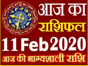 Aaj ka Rashifal in Hindi Today Horoscope 11 फरवरी 2020 राशिफल