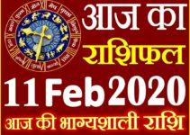 Aaj ka Rashifal in Hindi Today Horoscope 11 फरवरी 2020 राशिफल