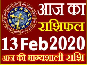 Aaj ka Rashifal in Hindi Today Horoscope 13 फरवरी 2020 राशिफल