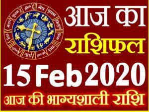 Aaj ka Rashifal in Hindi Today Horoscope 15 फरवरी 2020 राशिफल