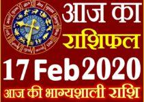 Aaj ka Rashifal in Hindi Today Horoscope 17 फरवरी 2020 राशिफल