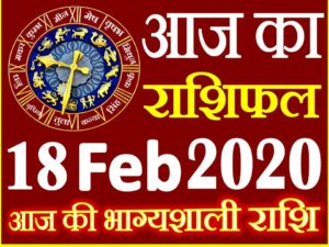 Aaj ka Rashifal in Hindi Today Horoscope 18 फरवरी 2020 राशिफल