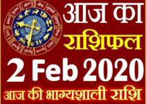 Aaj ka Rashifal in Hindi Today Horoscope 2 फरवरी 2020 राशिफल