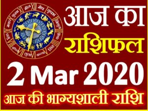 Aaj ka Rashifal in Hindi Today Horoscope 2 मार्च 2020 राशिफल