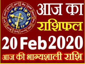 Aaj ka Rashifal in Hindi Today Horoscope 20 फरवरी 2020 राशिफल