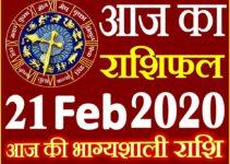 Aaj ka Rashifal in Hindi Today Horoscope 21 फरवरी 2020 राशिफल