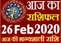 Aaj ka Rashifal in Hindi Today Horoscope 26 फरवरी 2020 राशिफल