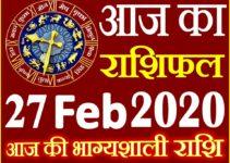 Aaj ka Rashifal in Hindi Today Horoscope 27 फरवरी 2020 राशिफल