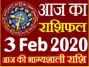 Aaj ka Rashifal in Hindi Today Horoscope 3 फरवरी 2020 राशिफल