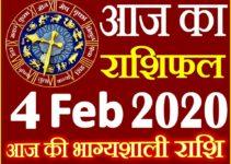 Aaj ka Rashifal in Hindi Today Horoscope 4 फरवरी 2020 राशिफल