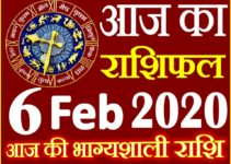 Aaj ka Rashifal in Hindi Today Horoscope 6 फरवरी 2020 राशिफल