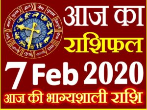 Aaj ka Rashifal in Hindi Today Horoscope 7 फरवरी 2020 राशिफल