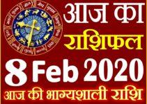 Aaj ka Rashifal in Hindi Today Horoscope 8 फरवरी 2020 राशिफल