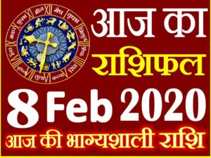 Aaj ka Rashifal in Hindi Today Horoscope 8 फरवरी 2020 राशिफल