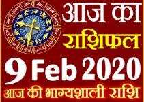 Aaj ka Rashifal in Hindi Today Horoscope 9 फरवरी 2020 राशिफल