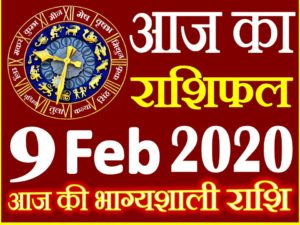 Aaj ka Rashifal in Hindi Today Horoscope 9 फरवरी 2020 राशिफल