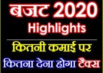 टैक्स स्लैब में बदलाव अब देना होगा इतना टैक्स Budget 2020 Highlights in Hindi