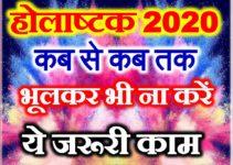 होलाष्टक 2020 में कब से कब तक है Holashtak Date Time 2020