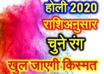 होली 2020 राशिअनुसार चुने रंग चमक सकती है किस्मत Holi 2020 Lucky Colors