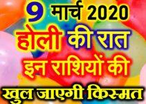 होली 2020 राशियों पर प्रभाव Holi Shubh Yog Horoscope 2020