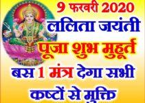 जयंती 2020 कब है Lalita jayanti Date Time 2020