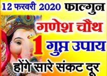फाल्गुन संकष्टी चतुर्थी मुहूर्त 2020 Sankashti Chaturthi Date Time 2020