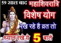 59 साल बाद महाशिवरात्रि शश योग ध्यान रखे ये बाते Maha Shivratri Shubh Yog