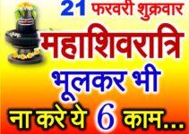 महाशिवरात्रि भूलकर भी ना करे ये काम Maha Shivratri 2020 Puja Vidhi