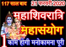 महाशिवरात्रि 2020 Maha Shivratri 2020 Date Time Shubh Muhurat