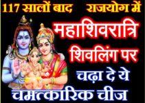 महाशिवरात्रि शुभ योग पूजा विधि Maha Shivratri 2020 Puja Vidhi