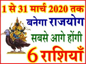 Lucky Rashi 1 से 31 मार्च तक | March 2020 Horoscope Prediction