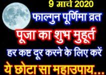 फाल्गुन पूर्णिमा 2020 कब है Phalgun Purnima Date Time Shubh Muhurat 2020