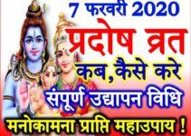Pradosh Vrat 2020 Date Time | Pradosh Vrat Poja Vidhi | प्रदोष व्रत 2020