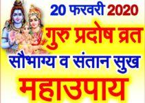 प्रदोष व्रत कब है 2020 Pradosh Vrat Date Time in February 2020