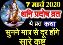 प्रदोष व्रत फाल्गुन शुक्ल 2020 Pradosh Vrat Date Time in March 2020