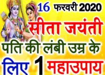 सीता जयंती 2020 पति की लंबी उम्र के लिए 1 महाउपाय Janki Jayanti 2020 Date