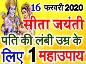 सीता जयंती