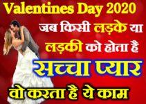 जब लड़के लड़की को होता है सच्चा प्यार वो करता है ये काम Valentine Day 2020