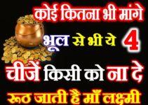 भूल से भी न दे किसी को ये 4 चीजे Vastu Tips for Wealth and Money