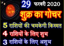 29 फ़रवरी शुक्र बदल रहे है राशि Venus Transit 2020 Shukra ka rashiparivartan