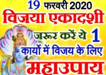 विजया एकादशी व्रत 2020 Vijaya Ekadashi Date Time Muhurat 2020