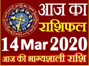 Aaj ka Rashifal in Hindi Today Horoscope 14 मार्च 2020 राशिफल