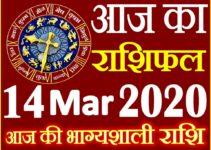 Aaj ka Rashifal in Hindi Today Horoscope 14 मार्च 2020 राशिफल